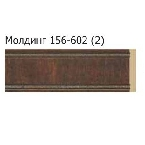 Decor-Dizayn 156-602 Молдинг с орнаментом 2400х52х11 мм