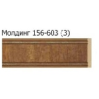 Decor-Dizayn 156-603 Молдинг с орнаментом 2400х52х11 мм
