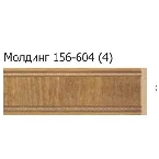 Decor-Dizayn 156-604 Молдинг с орнаментом 2400х52х11 мм