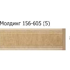 Decor-Dizayn 156-605 Молдинг с орнаментом 2400х52х11 мм
