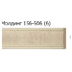 Decor-Dizayn 156-606 Молдинг с орнаментом 2400х52х11 мм